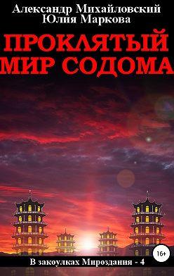 Александр Михайловский - Проклятый мир Содома