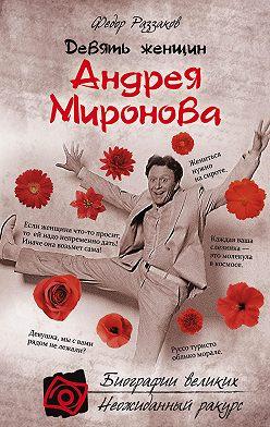 Федор Раззаков - Девять женщин Андрея Миронова