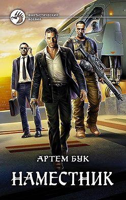Артем Бук - Наместник