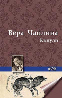 Вера Чаплина - Кинули