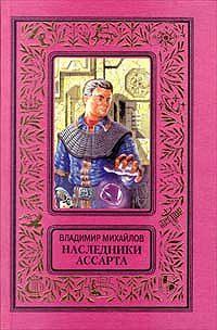 Владимир Михайлов - Наследники Ассарта