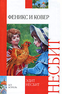 Эдит Несбит - Феникс и ковер