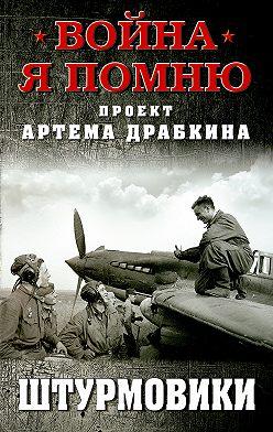 Сборник - Штурмовики