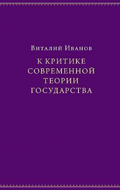 Виталий Иванов - К критике современной теории государства