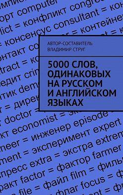 Владимир Струг - 5000слов, одинаковых нарусском ианглийском языках