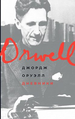Джордж Оруэлл - Дневники