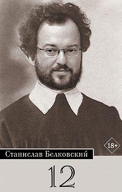 Станислав Белковский - 12/Брейгель