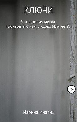 Марина Инаяни - Ключи