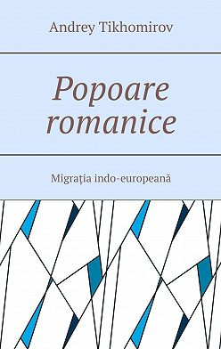 Andrey Tikhomirov - Popoare romanice. Migrația indo-europeană