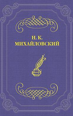 Николай Михайловский - Еще о Ф. Ницше