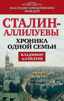 Владимир Аллилуев - Сталин – Аллилуевы. Хроника одной семьи