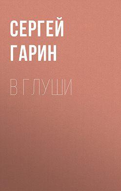 Сергей Гарин - В глуши