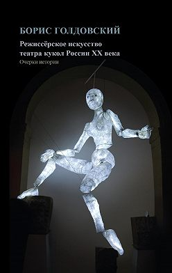 Борис Голдовский - Режиссерское искусство театра кукол России XX века