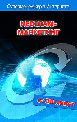Илья Мельников - NEOСПАМ-маркетинг