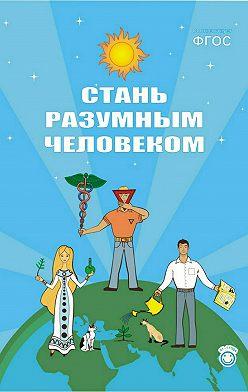Андрей Иванов - Стань разумным человеком
