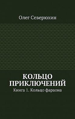 Олег Северюхин - Кольцо приключений. Книга1. Кольцо фараона