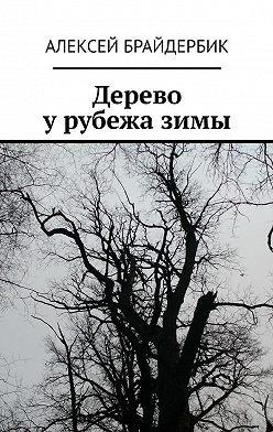 Алексей Брайдербик - Дерево урубежазимы