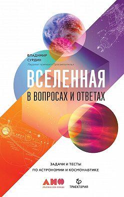 Владимир Сурдин - Вселенная в вопросах и ответах