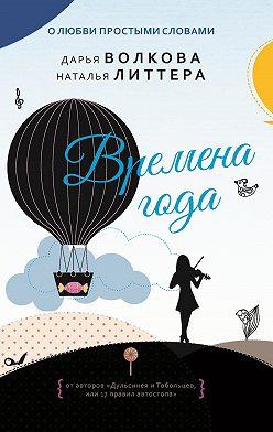 Дарья Волкова - Времена года