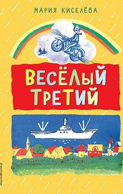 Мария Киселёва - Веселый третий