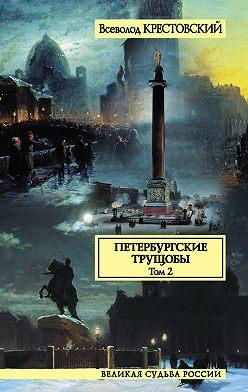 Всеволод Крестовский - Петербургские трущобы. Том 2