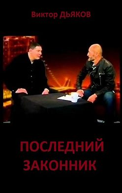 Виктор Дьяков - Последний законник