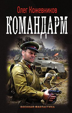 Олег Кожевников - Командарм