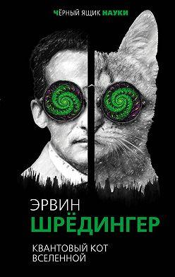 Эрвин Шредингер - Квантовый кот вселенной