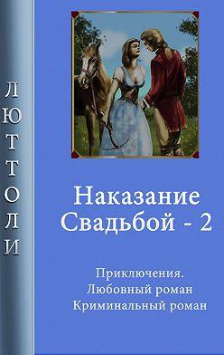 Люттоли - Наказание свадьбой – 2