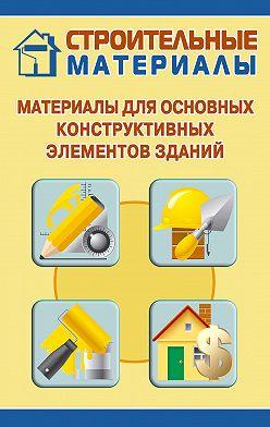 Илья Мельников - Материалы для основных конструктивных элементов зданий