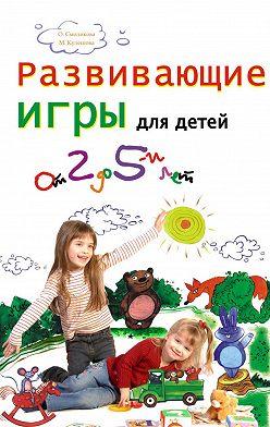 Марина Кулешова - Развивающие игры для детей от 2 до 5 лет