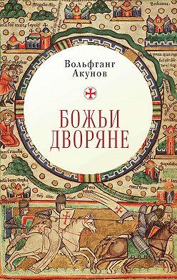 Вольфганг Акунов - Божьи дворяне