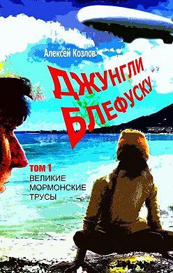 Алексей Козлов - Джунгли Блефуску. Том 1. Великие мормонские трусы