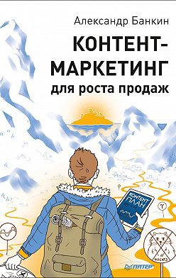Александр Банкин - Контент-маркетинг для роста продаж