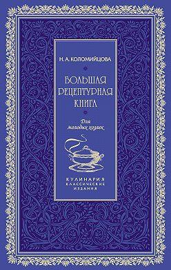 Н. Коломийцова - Большая рецептурная книга. Для молодых хозяек