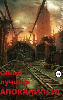 Ам Аль Гамма - Самый лучший апокалипсис
