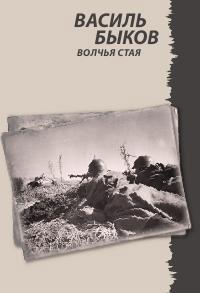 Василий Быков - Волчья стая