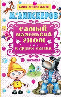 Михаил Липскеров - Самый маленький гном и другие сказки