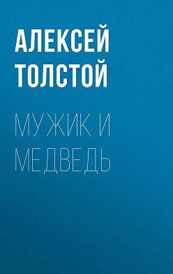 Алексей Толстой - Мужик и медведь