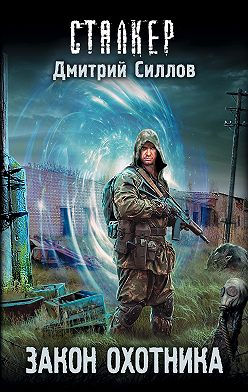 Дмитрий Силлов - Закон охотника