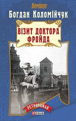 Богдан Коломійчук - Лемберг. Візит доктора Фройда