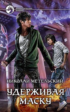 Николай Метельский - Удерживая маску