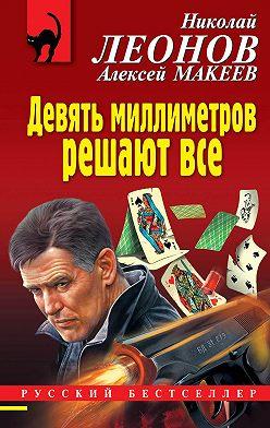 Николай Леонов - Девять миллиметров решают все