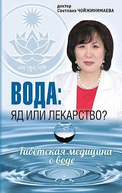 Светлана Чойжинимаева - Вода: яд или лекарство? Тибетская медицина о воде