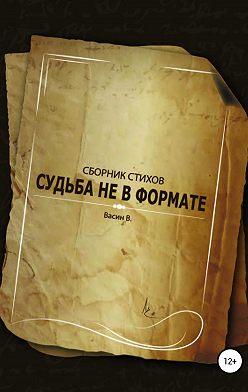 В. Васин - Судьба не в формате