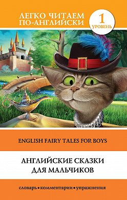 Неустановленный автор - Английские сказки для мальчиков / English Fairy Tales for Boys
