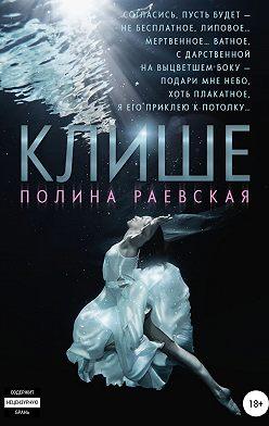 Полина Раевская - Клише