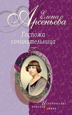 Елена Арсеньева - Сильфида, ведьма, сатанесса (Зинаида Гиппиус)