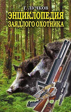 Геннадий Лучков - Энциклопедия заядлого охотника. 500 секретов мужского удовольствия