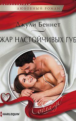 Джули Беннет - Жар настойчивых губ